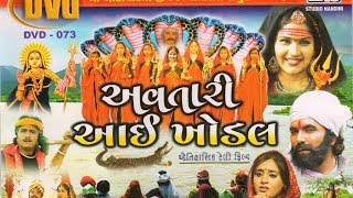 Gujarati Full Movie 2015 | Avtari Aayi Khodal | Shree Ma Khodiyar Ni Aitihasik Story |
