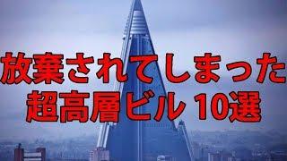 放棄されてしまった超高層ビル 10選
