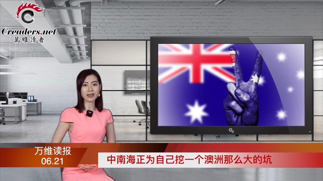 """中南海正为自己挖一个澳洲那么大的坑;凶杀案未了  复旦又闹出笑话;欧美联手对独裁者实施""""史无前例""""的制裁;中共为何对加密数字货币痛下杀手(《万维读报》20210621-4 FAJJ)"""