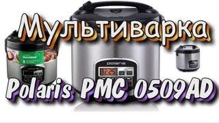 "Обзор на Мультиварку Polaris PMC 0509AD + Рецепт: ""Пельмени"""