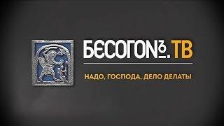 Бесогон ТВ от 1.03.2019