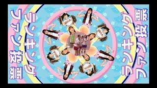 ももいろクローバーZ『MOMOIRO CLOVER Z BEST ALBUM 「桃も十、番茶も出花」』Teaser Movie Vol.2 ももいろクローバーZ 検索動画 10