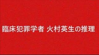 毎週日曜 22:30~23:25 日本TV系 臨床犯罪学者火村英生(斎藤工)とは、...