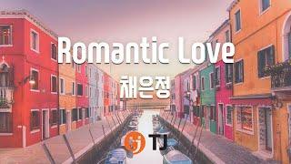 [TJ노래방] Romantic Love - 채은정 (Romantic Love - Chae Eun Jung) / TJ Karaoke