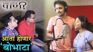 Ek Hota Pani | Marathi Movie 2018 | हृषीकेश रानडे आणि आनंदीने चढवला स्वरांचा साज! | Bobhata Song