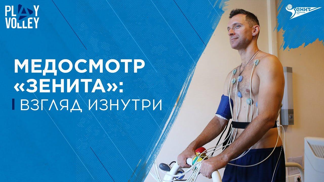 Новый ролик Play Volley: зенитовцы намедосмотре