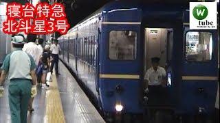 EF81-81+寝台特急「北斗星3号」 上野駅入線シーン 2002年夏 JR East Ueno Station