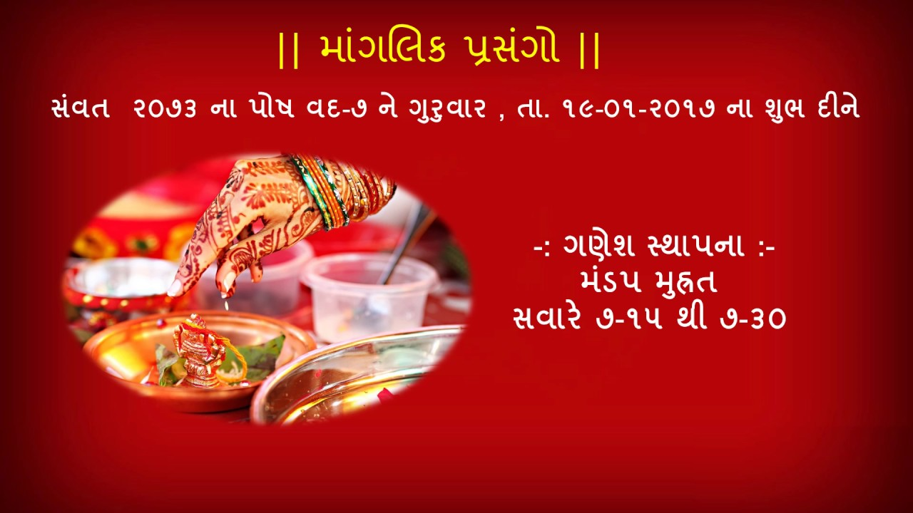 Digital wedding card in gujarati youtube digital wedding card in gujarati stopboris Choice Image