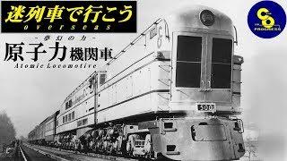 【迷列車で行こう】- 夢幻の力 - 原子力機関車 & 蒸気タービン機関車