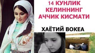 14 КУНЛИК КЕЛИННИНГ АЯНЧЛИ КИСМАТИ...