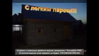 Баня из (арболита) опилкобетона своими руками часть 5(, 2014-11-20T12:45:39.000Z)