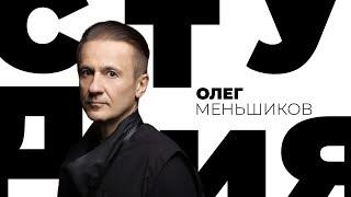 Олег Меньшиков / Белая студия / Телеканал Культура