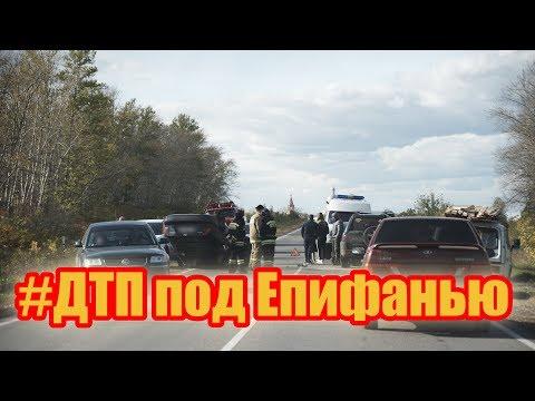 """#ДТП под Епифанью """"перевертыш"""""""