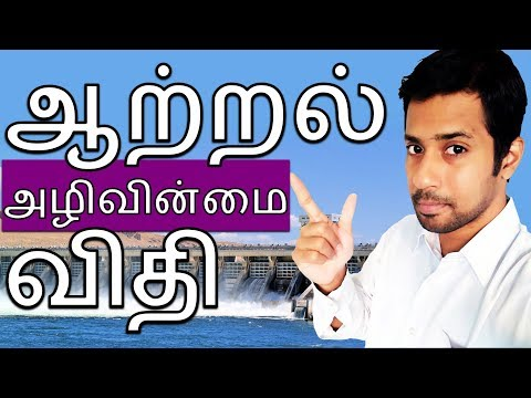 Law of Conservation of Energy in Tamil | Physics | Ariviyal Tamil