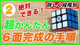 【マジで出来る!】超かんたん6面完成手順「第2段階目」【ルービックキューブ】 thumbnail