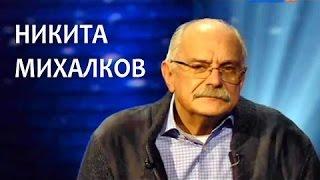 Никита Михалков об Ельцин-центре.