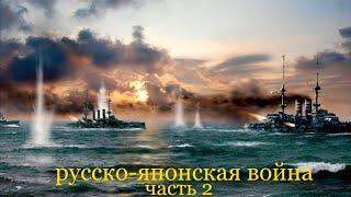 Русско японская война 1904 1905 гг часть 2