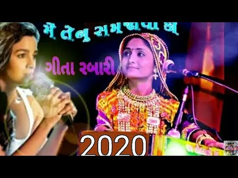 ગીતા રબારી-main Tenu Samjawan  Bollywood Song  New Hindi Song  Geeta Rabari Song  Gujarati Dayro