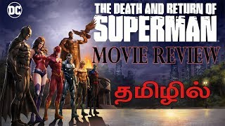 THE DEATH AND RETURN OF SUPERMAN ANIMATION MOVIE REVIEW IN TAMIL