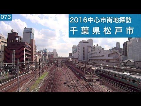 2016中心市街地探訪073・・千葉県松戸市