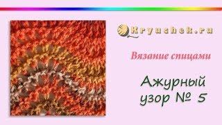 "Ажурный узор ""Павлиний хвост"" спицами (Knitting.Stitch Pattern.Eyelets&Lace Stitches.Peacock Tail)"