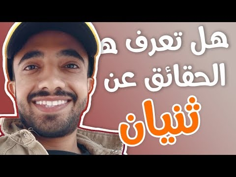 10 حقائق ربما لا تعرفها عن ثنيان خالد | Thunayyan khalid