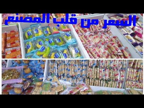 اسعار حلاوه المولد السنادي جوله في مصنع المشتولي الطريقه من منبعها بجد جوله ممتعه