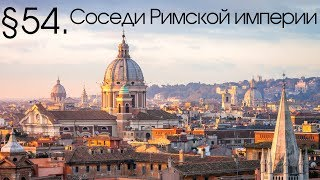 История 5 класс. § 54. Соседи Римской империи