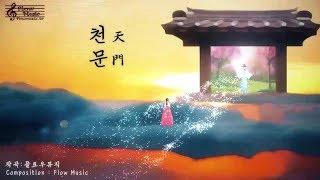 [동양풍 자작곡] 천문(天門/Sky Door) / 아련…