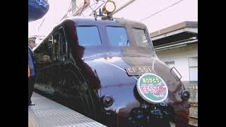 JR東日本 EF55型電気機関車警笛:空気笛(流線面&切妻面)