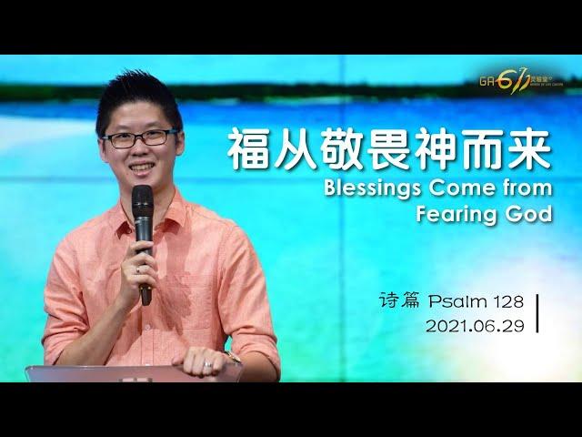 GA611 晨祷|诗篇 Psalms 128|李子康传道 Pr Moses Lee|20210629