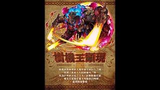 召喚圖版(Summons Board)-台 神 焰火聖木 樹機王挑戰(4反擊)