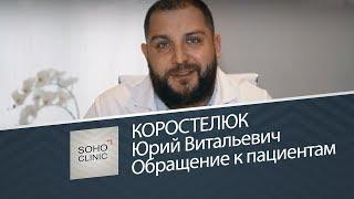 Коростелюк Юрий Витальевич -  Обращение к пациентам