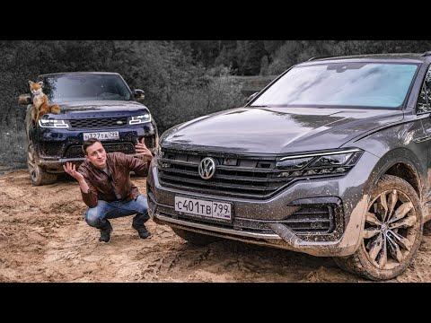 Что могло ПОЙТИ НЕ ТАК? 14 МИЛЛИОНОВ на оффроаде. Туарег 2020 vs Range Rover SPORT
