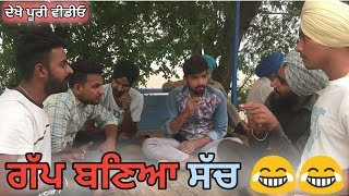 ਸਿਰੇ ਦਾ ਗੱਪੀ ਮੁੰਡਾ | Gappi Munda Part -2 | Punjabi Funny Video | Latest Punjabi Comedy  2018