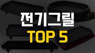 2021년 전기그릴 TOP 5 추천 순위