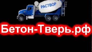 Купить Бетон в Твери(, 2014-06-02T16:45:32.000Z)