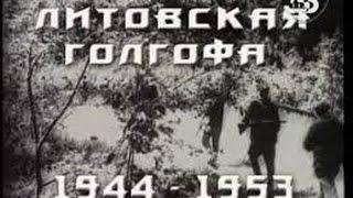 Литовская голгофа 1944   1953