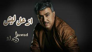 جواد العلي | ازعل ليش | Jawad Al Ali | Azal lesh ( 2020 )
