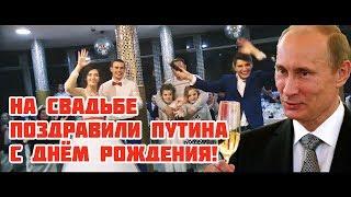Президента Путина поздравили с днем рождения, юбилеем на свадьбе в Тамбове
