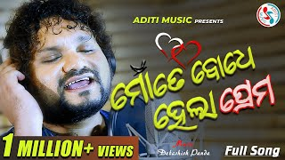 Mate Bodhe Hela Prema | Aji Katha Kahu Kahu | Official Studio Version | Human Sagar New Odia Song