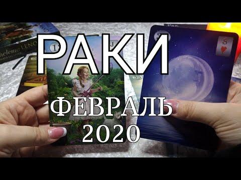 РАК. ЛЮБОВНЫЙ таро-прогноз на ФЕВРАЛЬ 2020. Онлайн гадание.