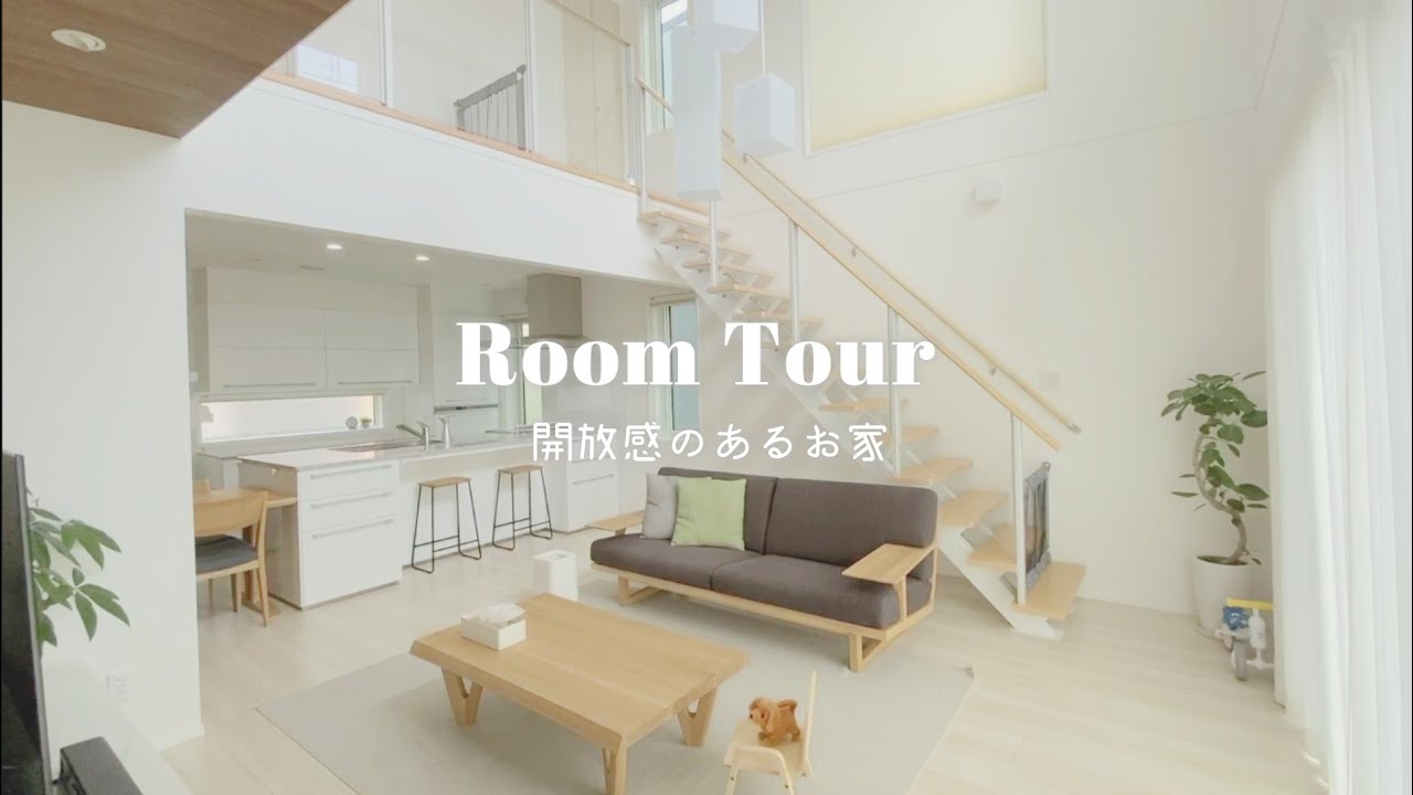 【ルームツアー】25歳の普通のサラリーマンが建てた、31坪のコンパクトハウス*3人暮らし/Room tour