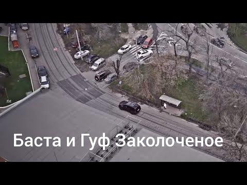 Баста и Гуф Заколоченное - Кавер Гайналий Евгений