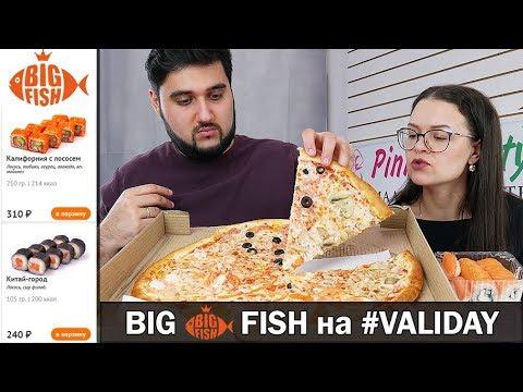 🐟Обзор на BIG FISH - большая, но мертвая рыба   Доставка пиццы и роллов в Москве на Validay