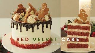 [크리스마스🎄] NO 색소!🌟 레드벨벳 케이크 만들기 : Christmas Red velvet cake Recipe - Cooking tree 쿠킹트리*Cooking ASMR