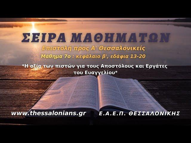Σειρά Μαθημάτων 17-11-2020   προς Α' Θεσσαλονικείς β' 13-20 (Μάθημα 7ο)