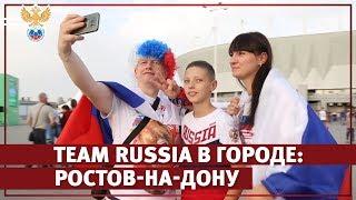 Team Russia в городе: Ростов-на-Дону
