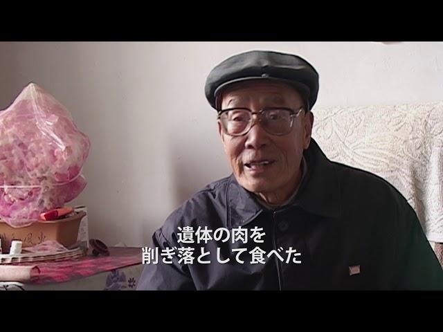 中国史の闇…8時間超ドキュメンタリー『死霊魂』予告編