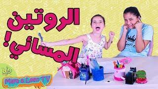 روتين المساء والعودة من المدرسة وماذا ازعج لين الصعيدي ؟! 🤔😳